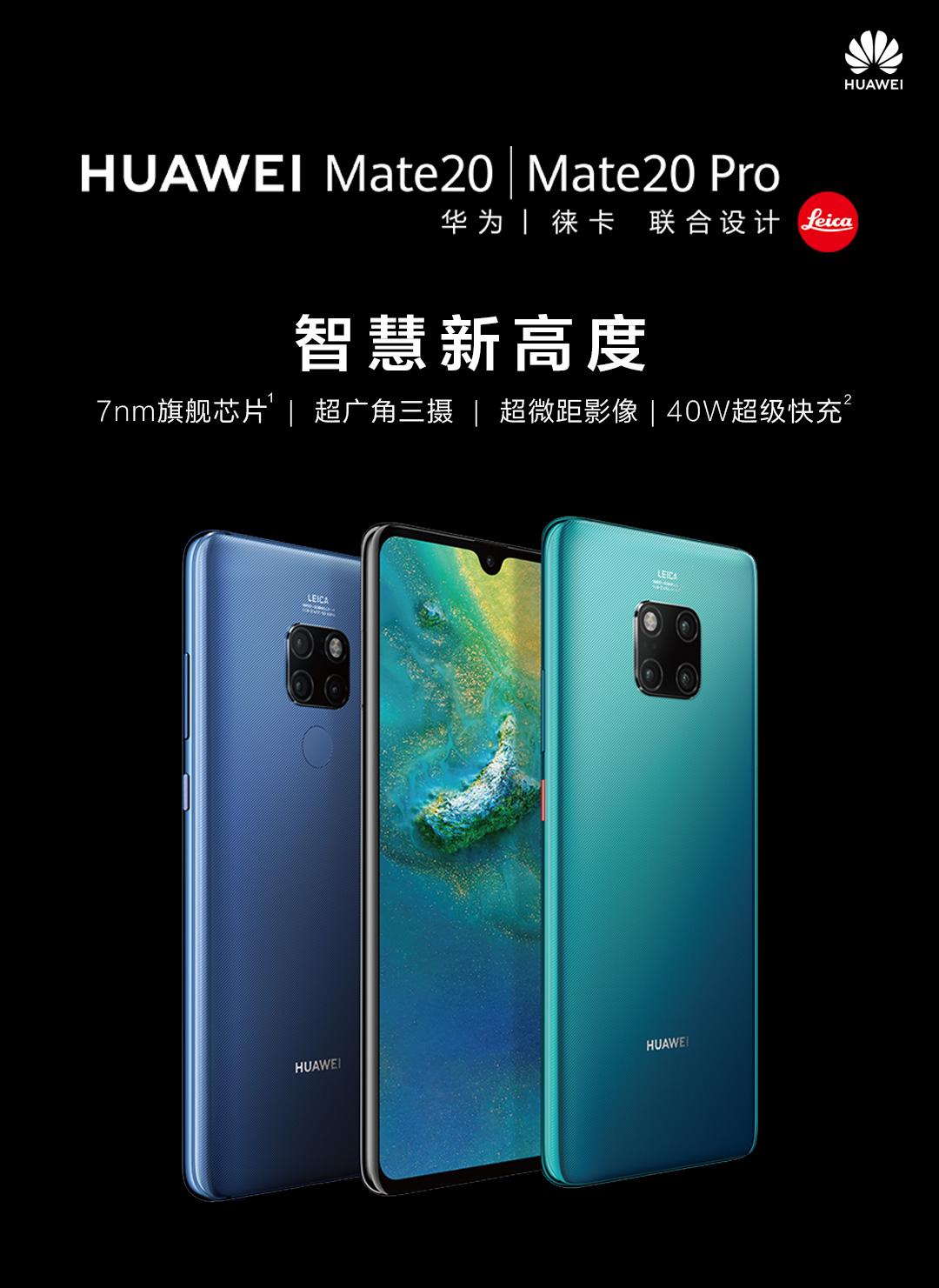 华为Mate 20 Pro 第一屏幕供应商为京东方,国货