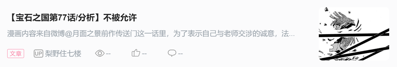 """【宝石之国第79话/分析】""""请您为我祈祷吧,我已经精疲力尽了"""""""