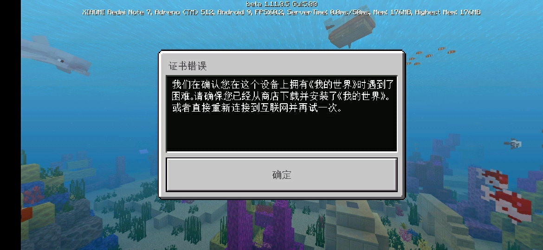 Minecraft手机国际版1.12.0.6的更新内容和原版安装包下载链接
