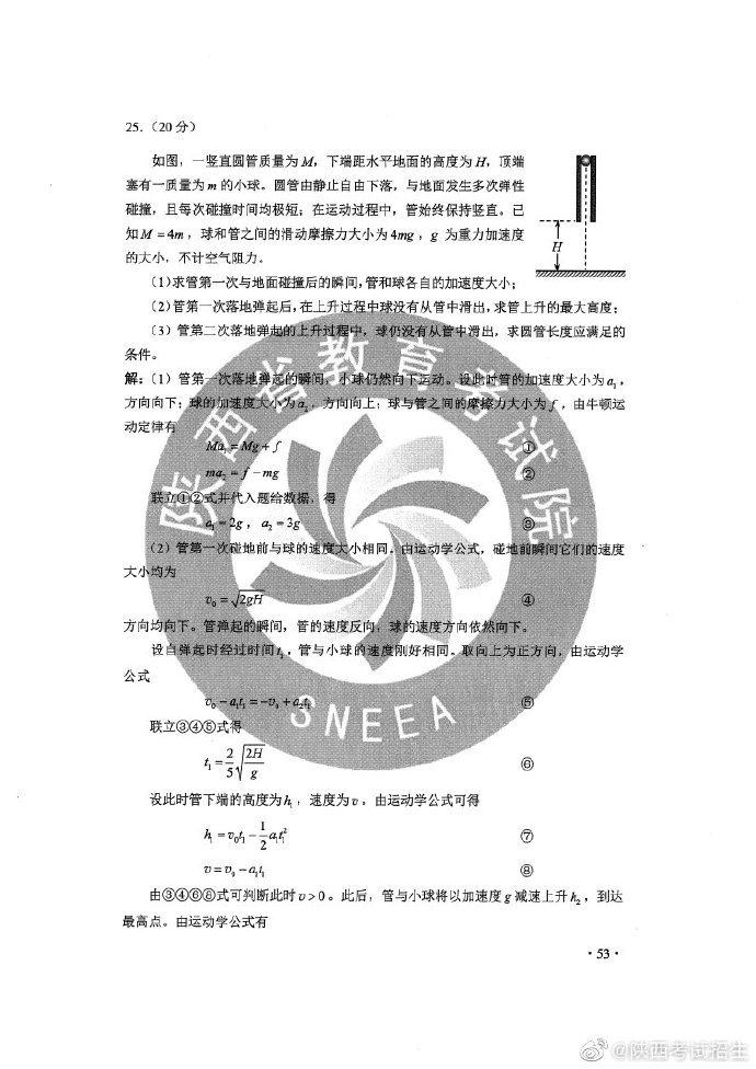 陕西省高考理综卷_对于高考理综全国二卷出模拟原题 - 哔哩哔哩