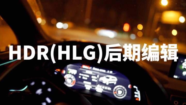 使用FCPX10 4处理HDR(HLG)素材的基本设置- 哔哩哔哩