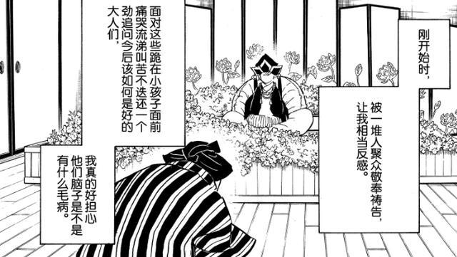 鬼灭之刃163话:童磨爱上蝴蝶忍,他与香奈乎设定对应