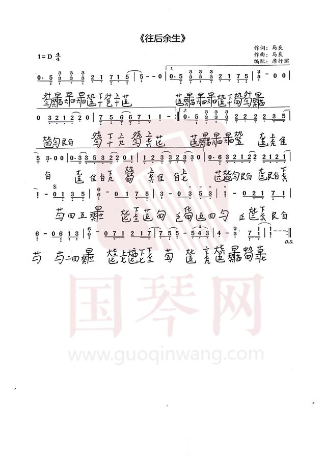 《往后余生》古琴曲譜圖片