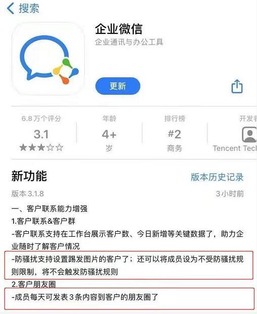 企业微信开放员工发布客户朋友圈权限 微信 微新闻 第1张