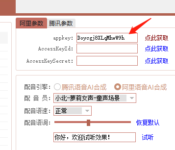 输入文字配音软件