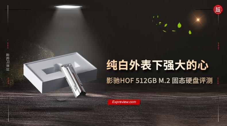 影驰HOF 512GB M.2 固态硬盘评测:纯白外表下强大的心