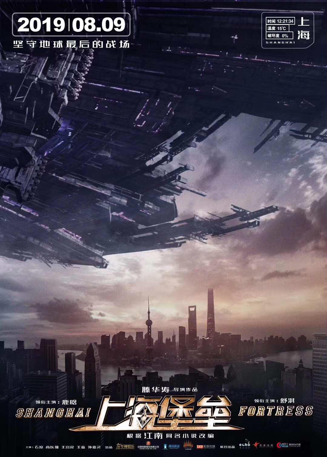 8月9号影院见!滕华涛电影作品《上海堡垒》