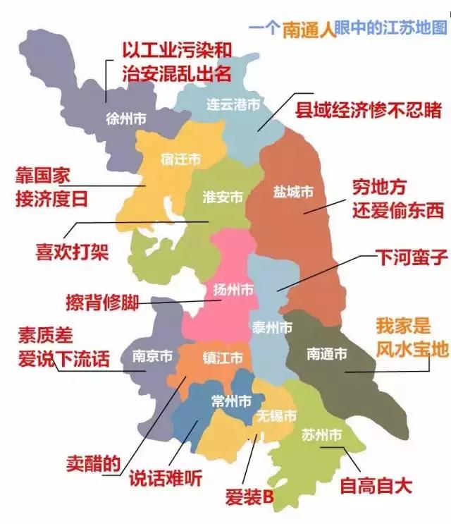 一个南通人眼中的江苏地图是这样的