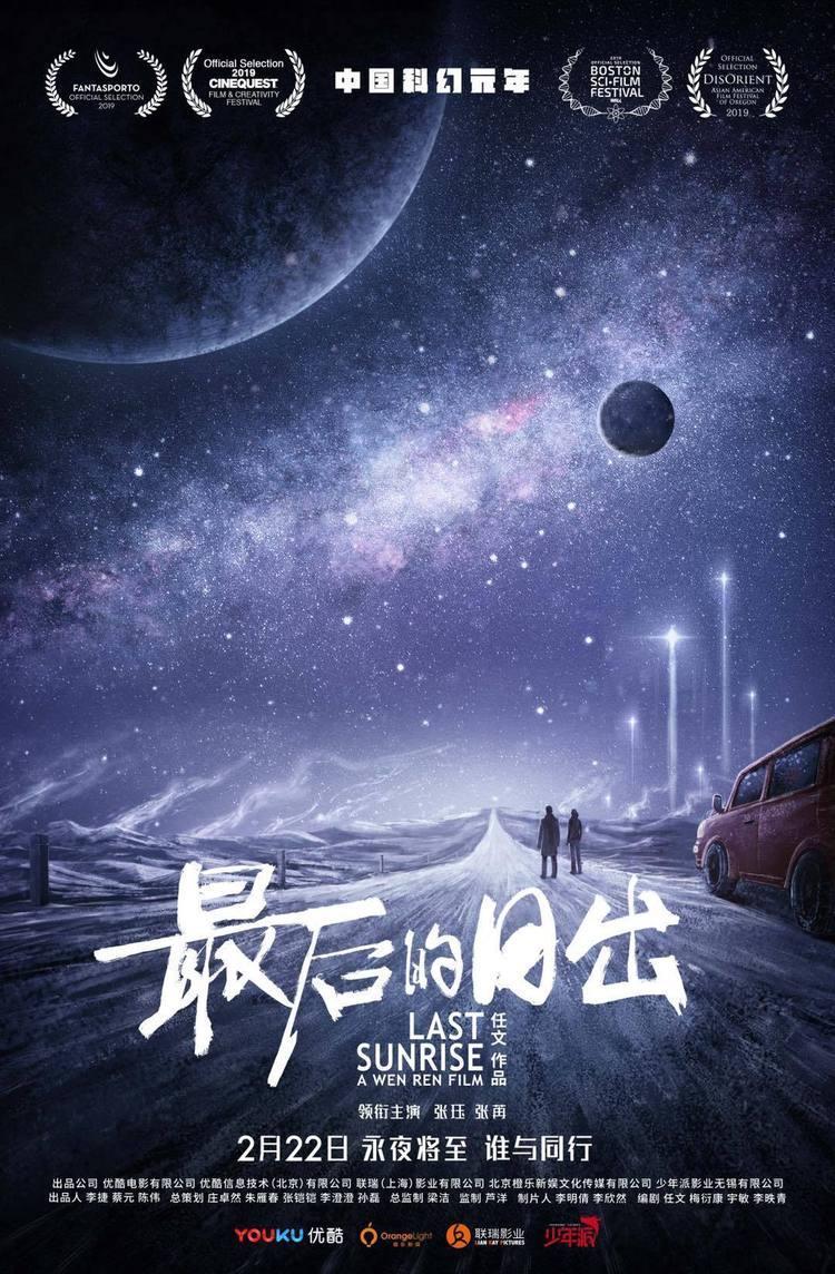 《最后的日出》定档2月22日,用微光暖场中国科