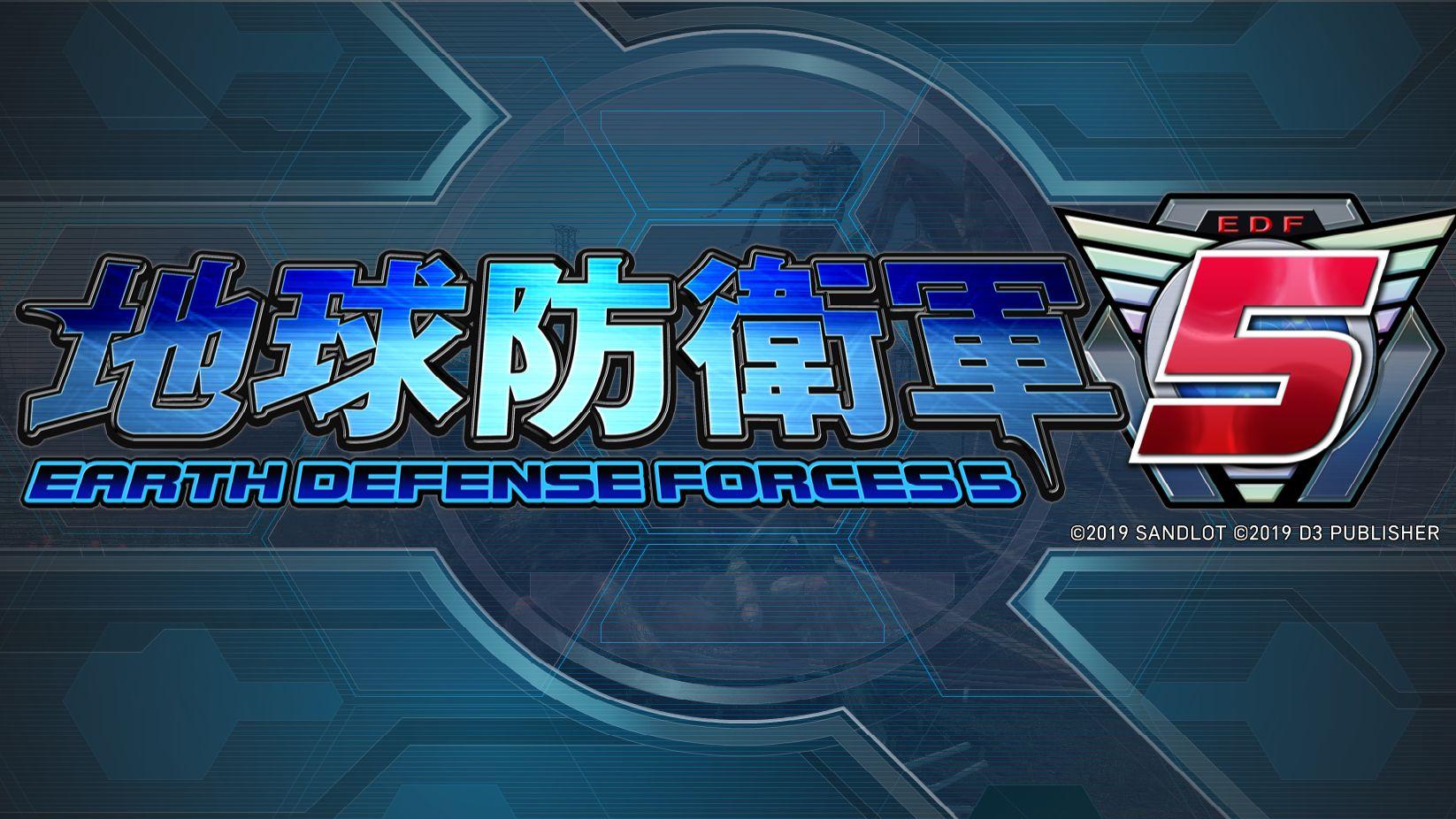 防衛 軍 5 地球