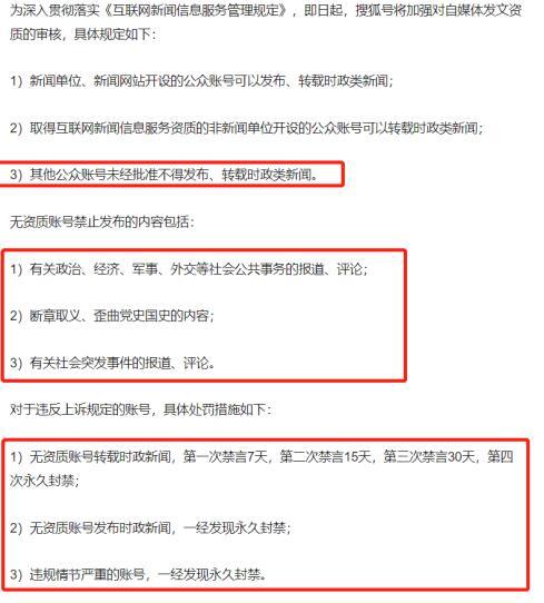 自媒体平台禁止发布时政类文章 自媒体 微新闻 第3张