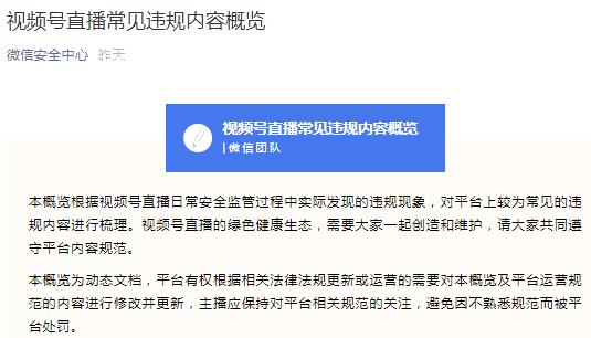 微信视频号发布69条直播违规条例 微信视频号 微新闻 第1张