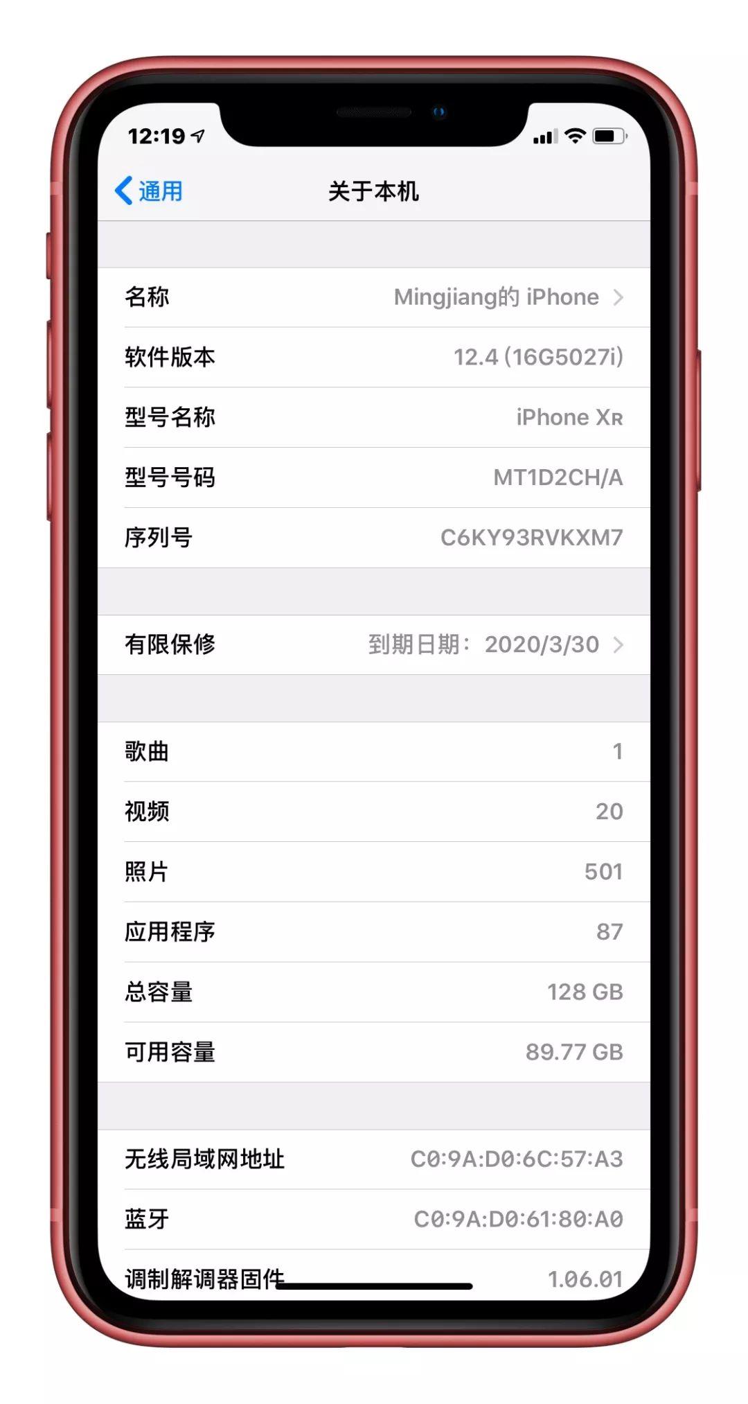 iOS12.4beta 2体验:顺带聊聊iOS开发者测试版、公测版和正式版系统的区别