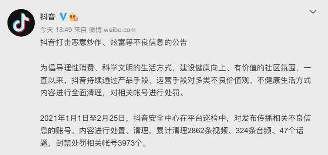 抖音封禁3973个恶意炫富账号 抖音 微新闻 第1张