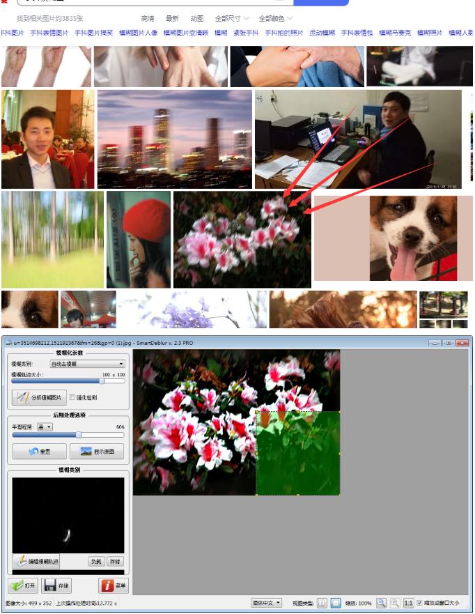 什么p图软件可以把照片变模糊