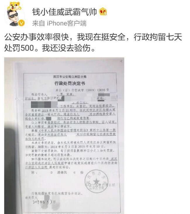 钱小佳因聚会伤人事件再次被斗鱼封禁,自导自演恐成事实!