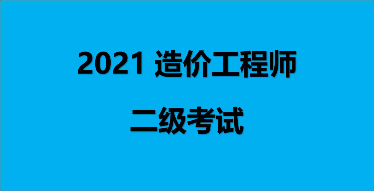 2021年二级造价工程师考试历年真题及答案