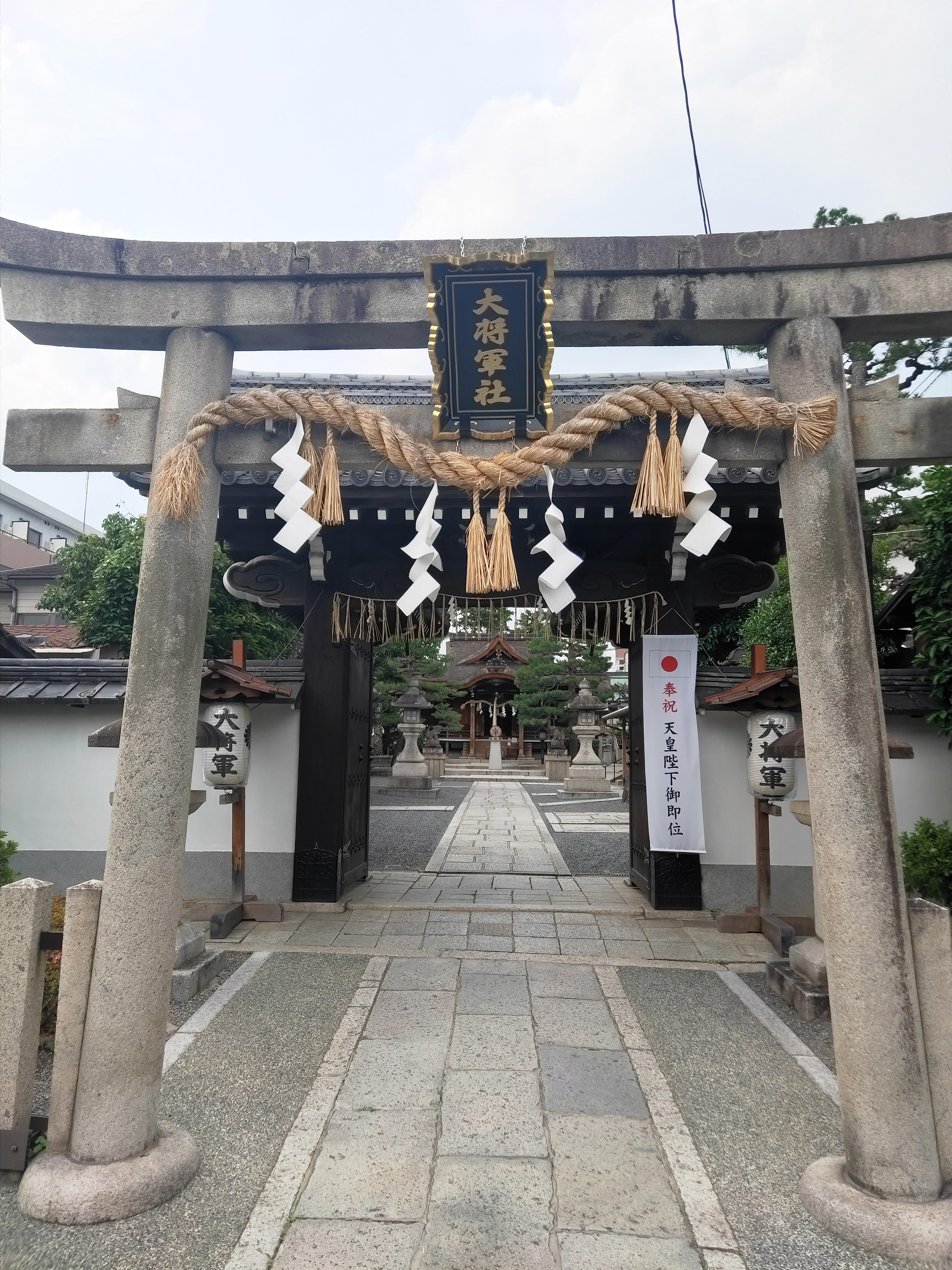 八 大 神社 将軍