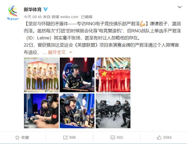 很有牌面!新华体育对RNG严君泽进行专访:谦谦君子,温润而泽!
