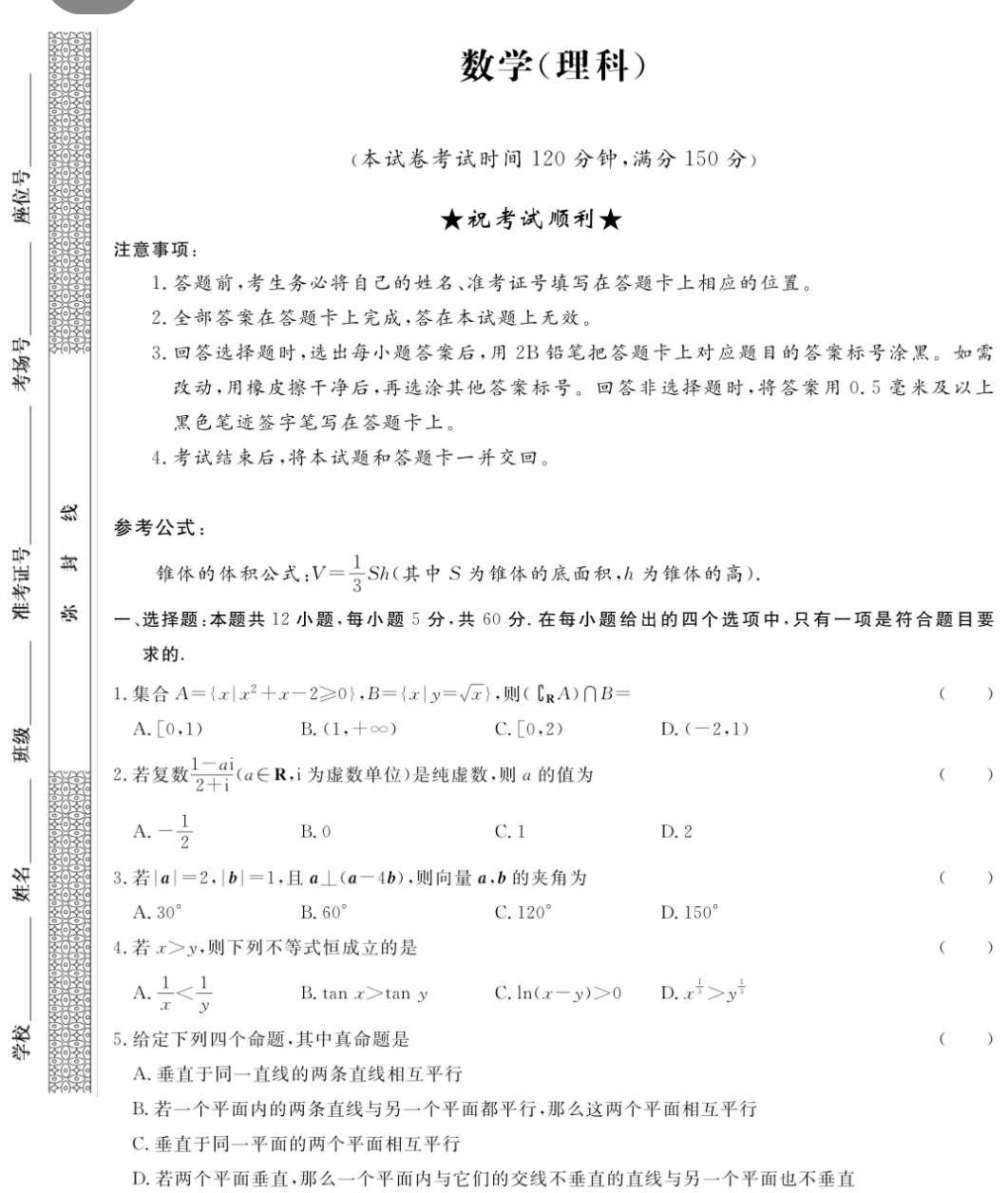 广东高考文综模拟题_广东高三生注意:2021新高考5大变化!(附高考九科模拟卷) - 哔 ...
