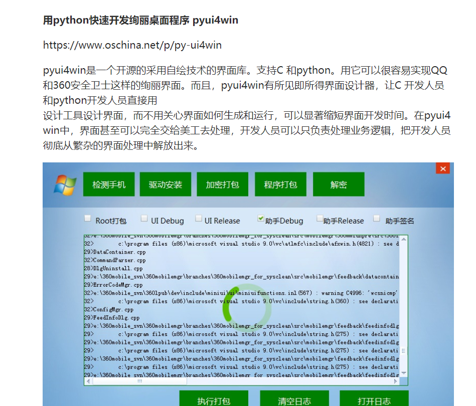 Qwebpage Pyqt5