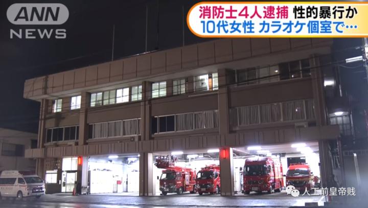 消防 士 4 人