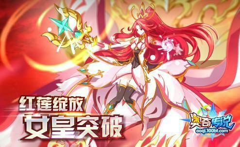 奧奇傳說10.12日預告匯總 正式版:紅蓮綻放,女皇突破!圖片