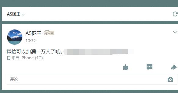 微信个人好友增加到10000人啦 微信 微新闻 第1张
