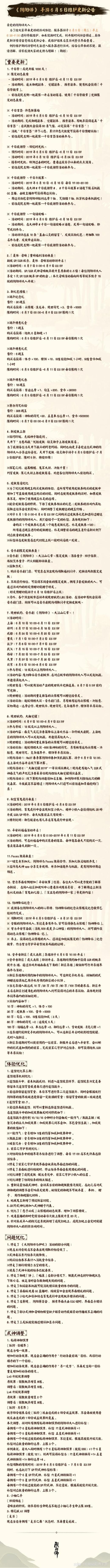 阴阳师6月5日更新公告及简略版