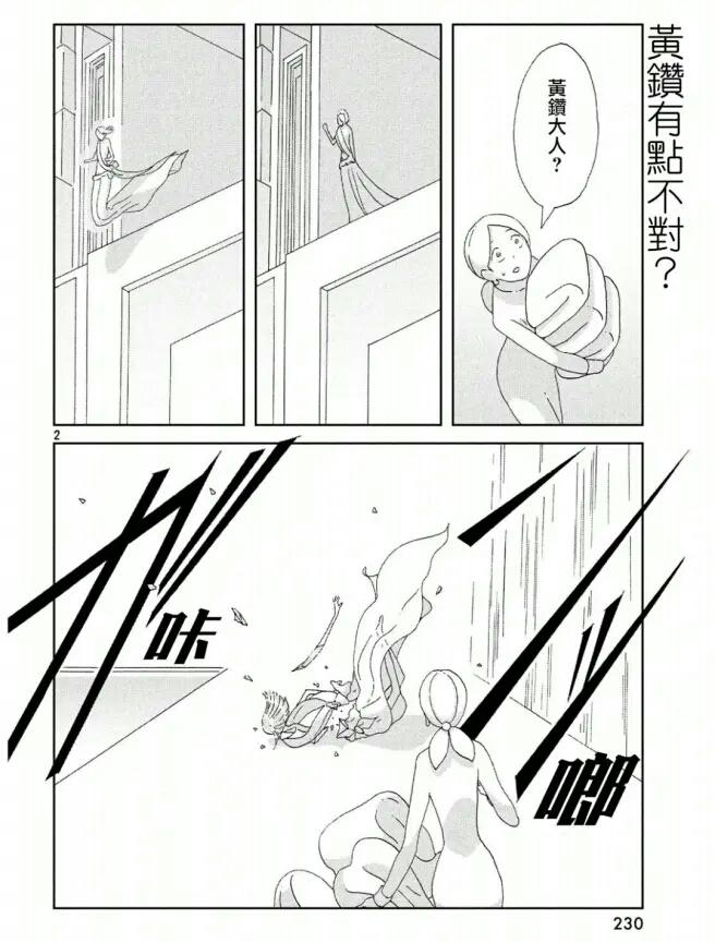 宝石之国漫画(动画党慎入):恐怖之月