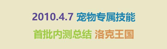 2010.4.7 神宠专属技能 首批内测总结 洛克王国
