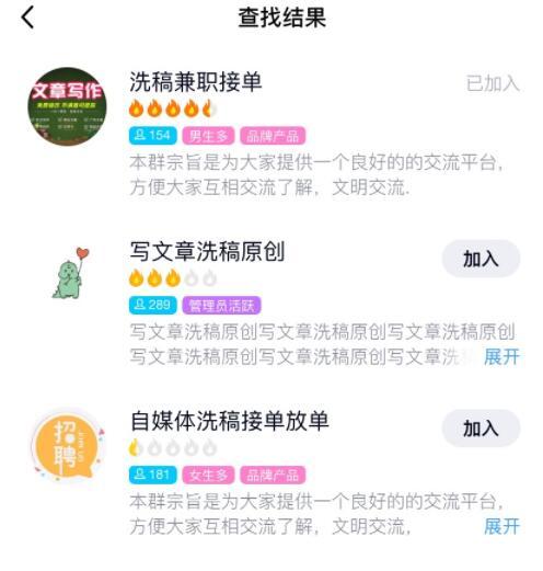 网络洗稿产业链被曝光 自媒体 微新闻 第3张