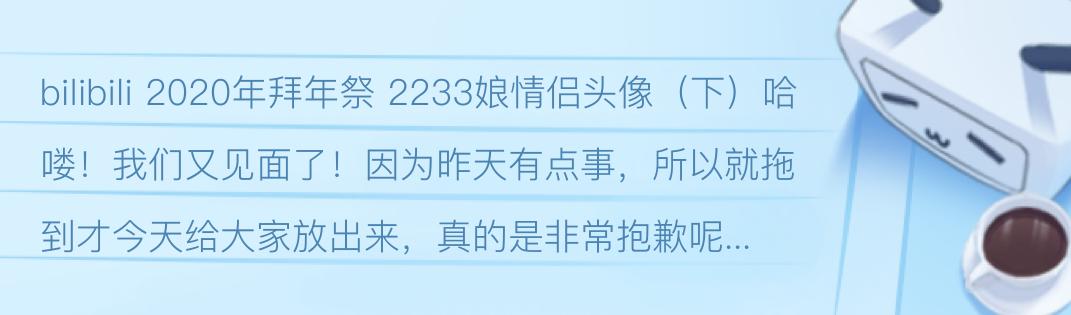 bilibili情侣头像_bilibili 2020拜年祭 2233情头(下) - 哔哩哔哩
