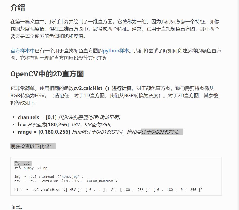 一起学python-opencv十三(直方图反向投影和模板匹配) - 工科僧的博客