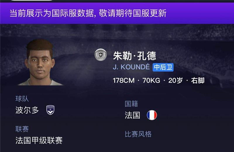 《实况足球》国际服最矮的中后卫?178身高也
