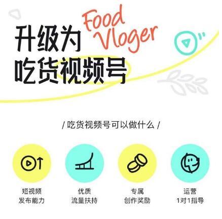 """阿里新上线吃货专属视频号平台""""吃货笔记"""""""