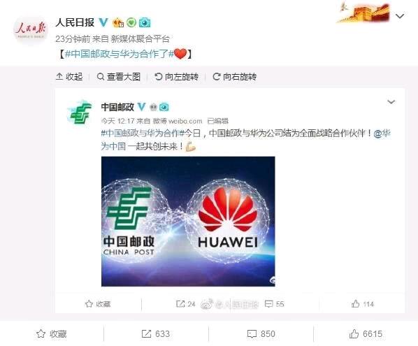 中國郵政與華為達成合作,涉及金融等業務