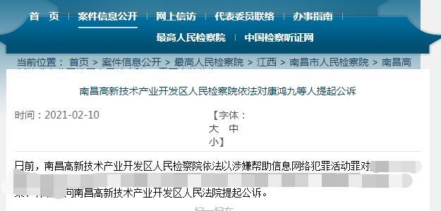 Kangle CDN网站被关:公司多名高管被抓 网站运营 网站安全 微新闻 第2张
