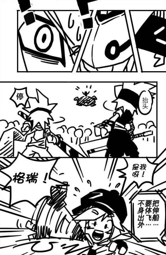 生活资讯_凹凸世界旧版漫画1 - 哔哩哔哩