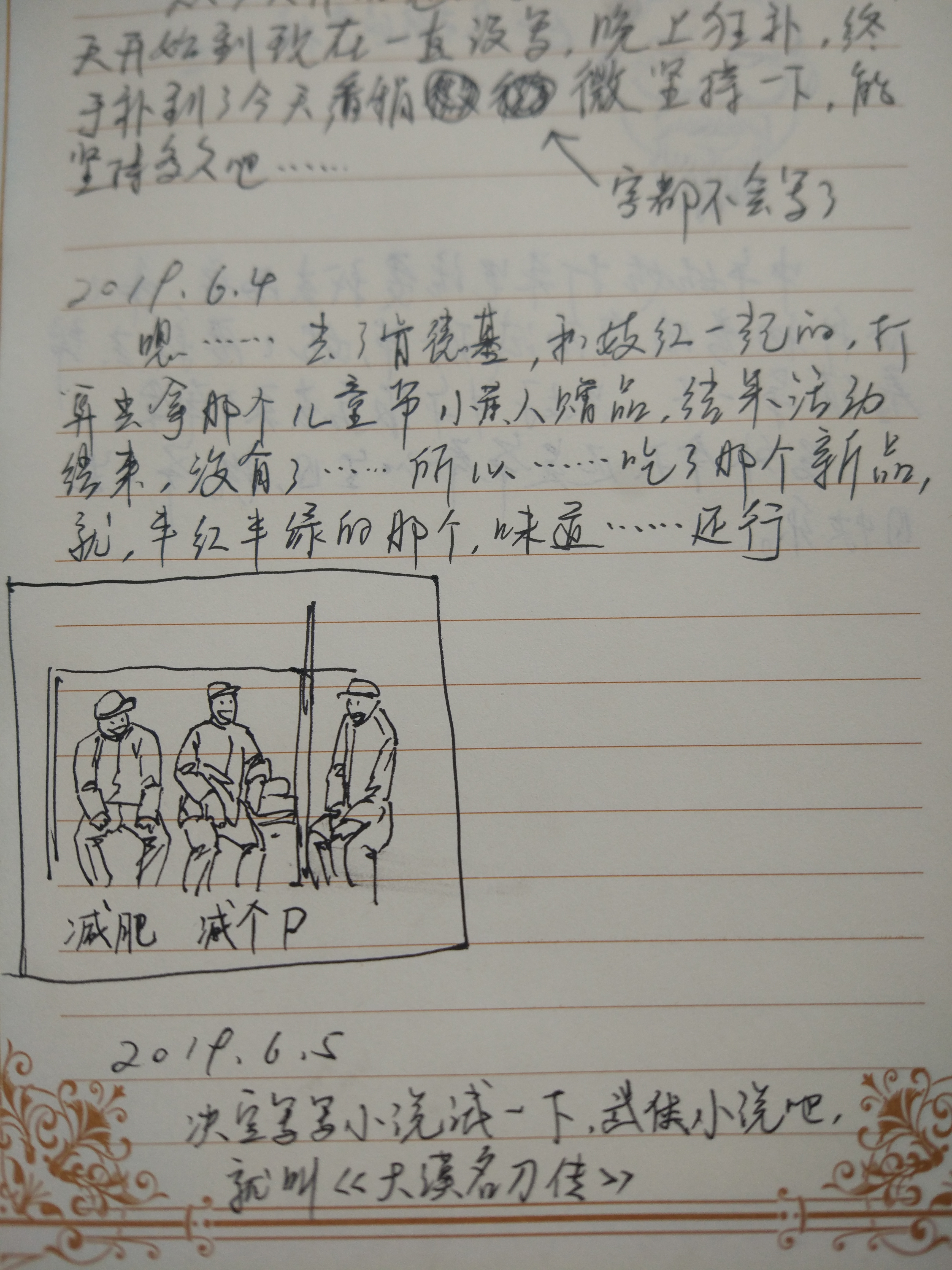 小龙日记2