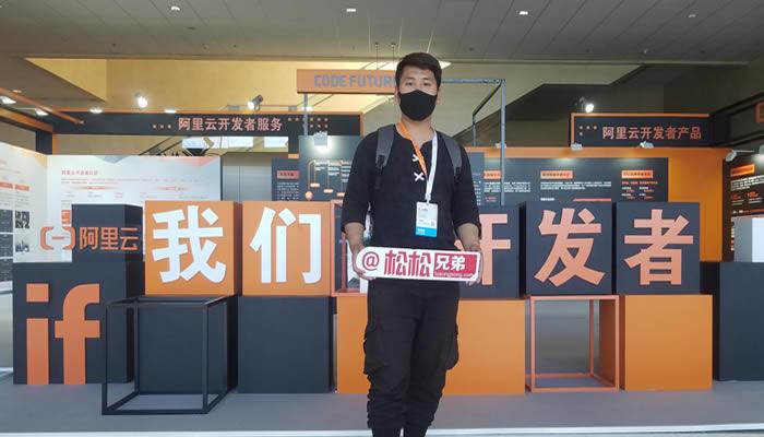 松松团队参加2021阿里云开发者大会