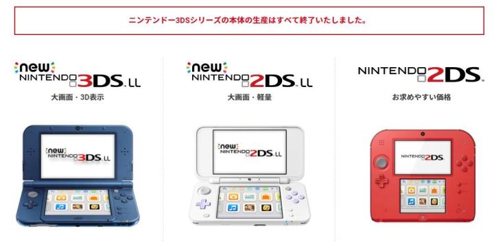 3DS停产了,掌机的火还有人传吗?