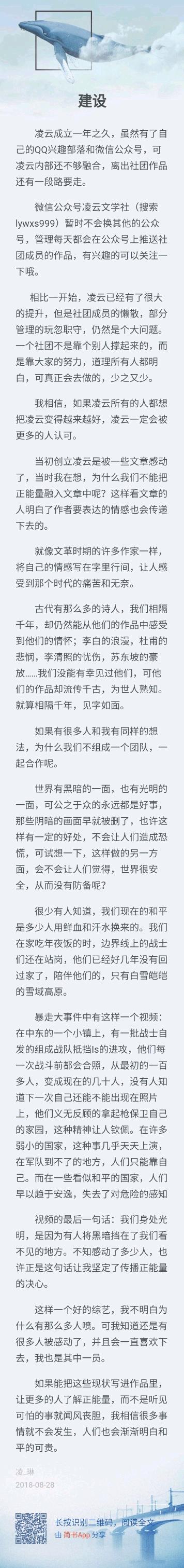 凌云文學社