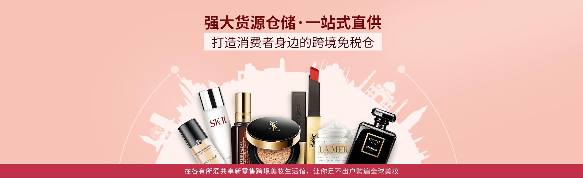 化妆品加盟支持各有所爱 创业开店再也无忧