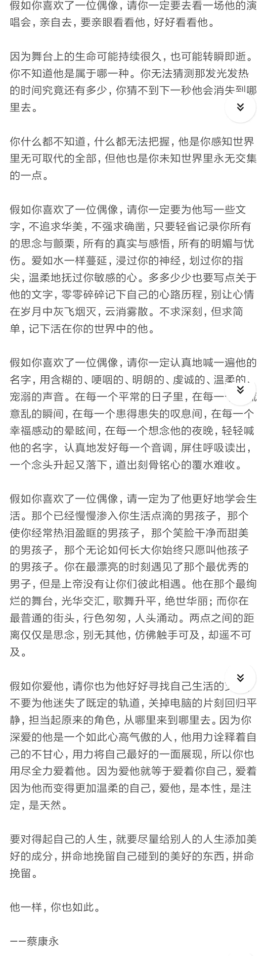 Fall in love 王嘉��×你