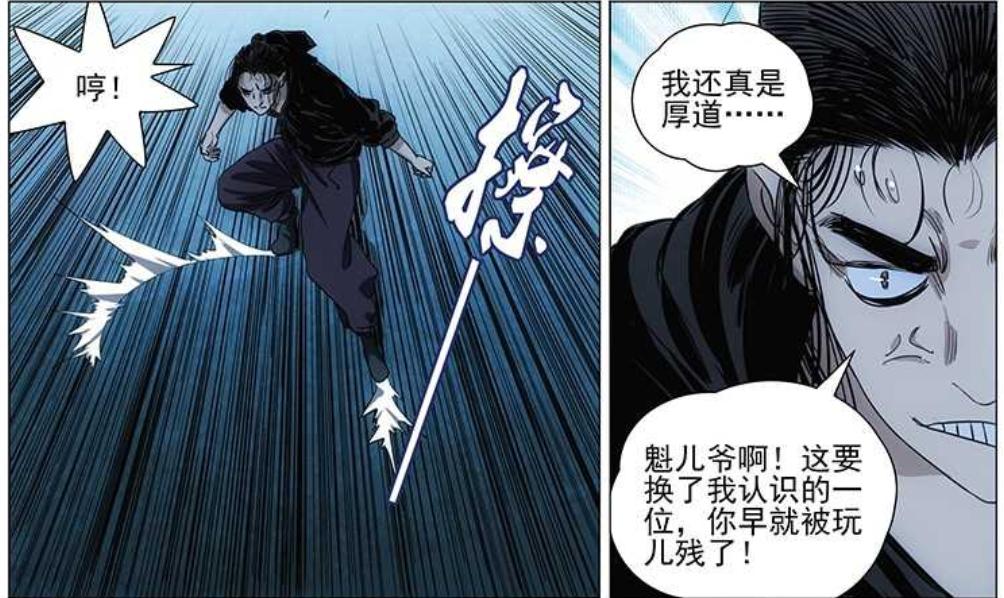 《一人之下》王也面对陈金魁说自己厚道?换了张楚岚魁爷什么下场