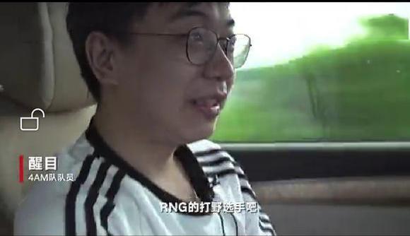 """RNG打野MLXG曾被""""强制戒除网瘾""""遭电击治疗?网友:难怪香锅喜欢自爆式打野!"""