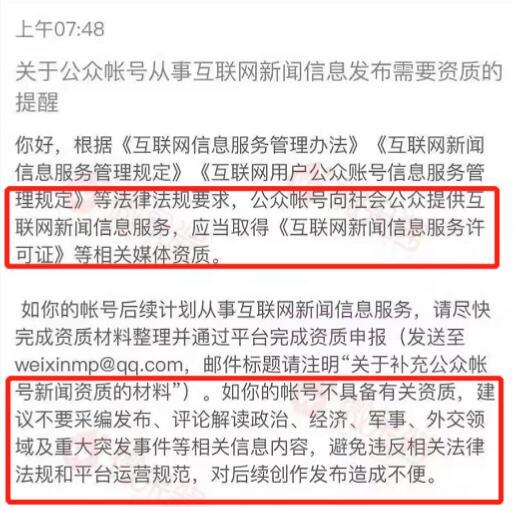 自媒体平台禁止发布时政类文章 自媒体 微新闻 第1张