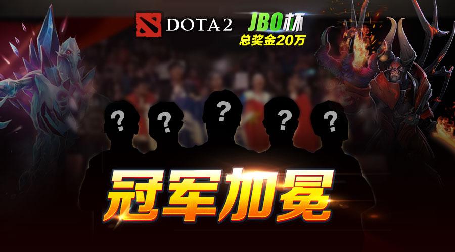 终结之战 JBO杯亚洲大师赛总决赛
