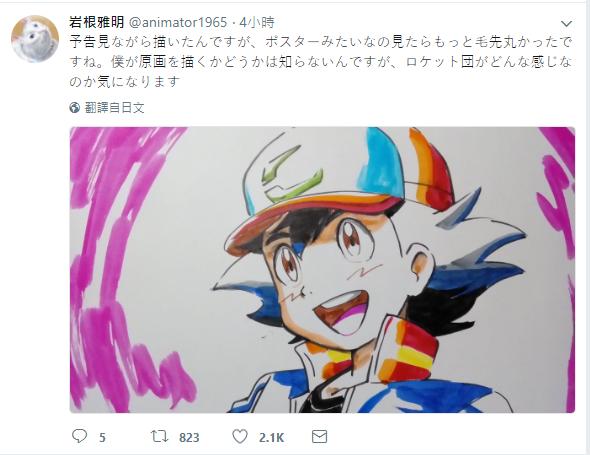 動漫 精靈寶可夢 劇場版2018
